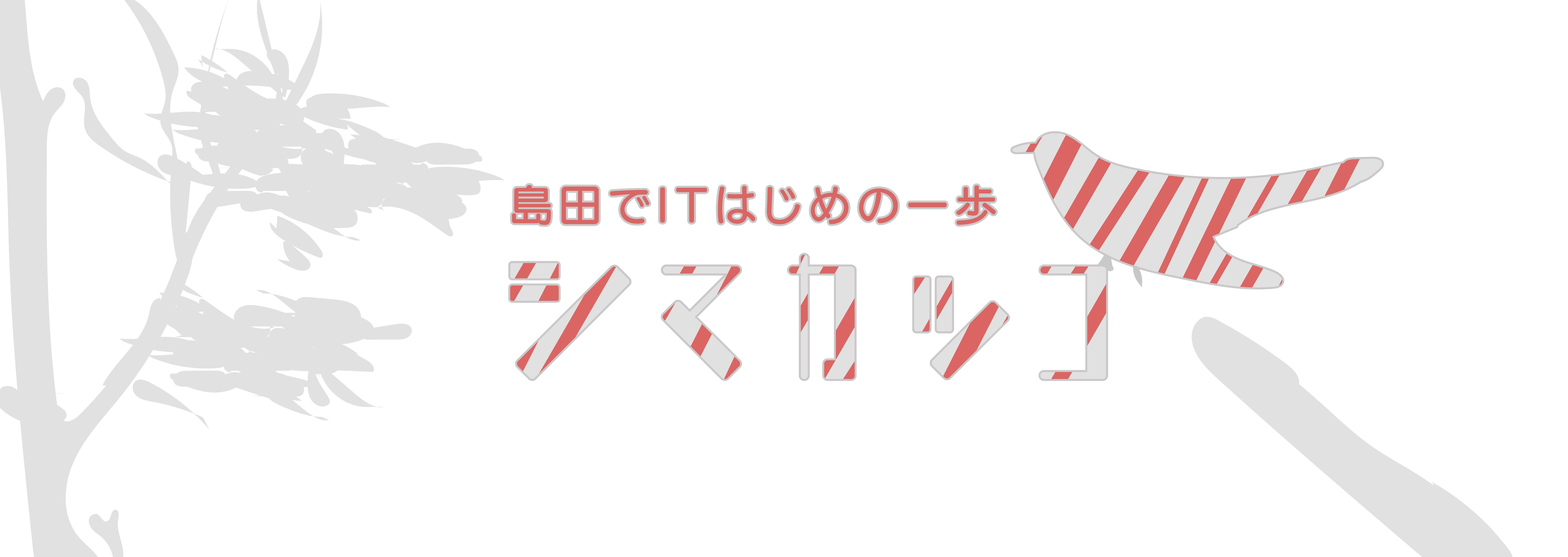 島田でITはじめの一歩 シマカッコ